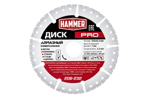 products/Круг алмазный HAMMER (206-232) Ф125х22мм универсальный 596676