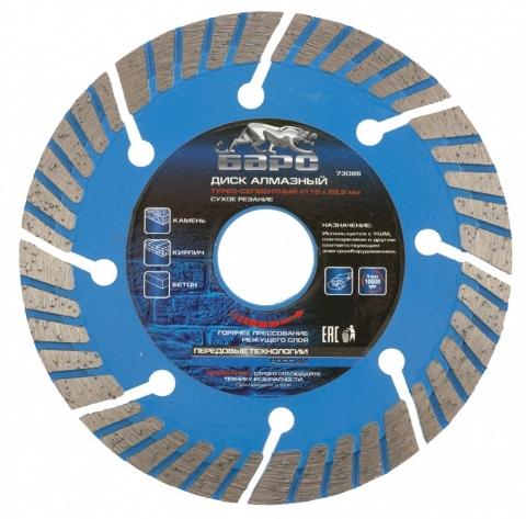 products/Диск алмазный, Турбо-сегментный 115 х 22,2 мм, сухая резка, Барс, 73085
