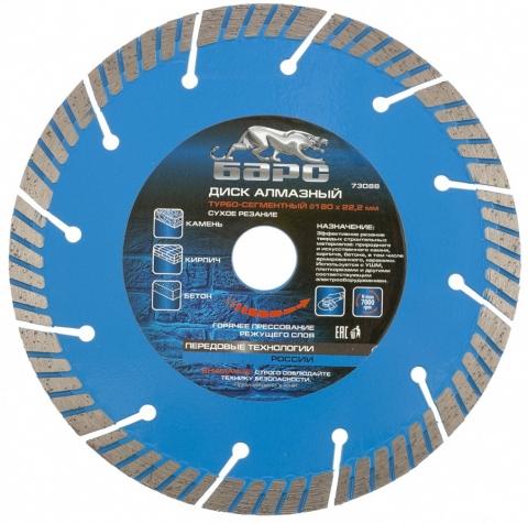 products/Диск алмазный, Турбо-сегментный 180 х 22,2 мм, сухая резка, Барс, 73088