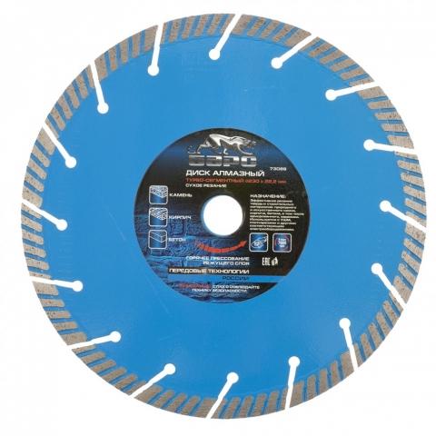 products/Диск алмазный, Турбо-сегментный 230 х 22,2 мм, сухая резка, Барс, 73089