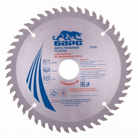 products/Пильный диск по дереву 200 x 32/30 мм, 48 твердосплавных зубьев, Барс, 73376