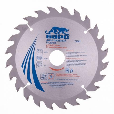 products/Пильный диск по дереву 216 x 32/30 мм, 24 твердосплавных зуба, Барс, 73381
