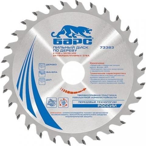 products/Пильный диск по дереву 230 x 32/30 мм, 24 твердосплавных зуба, Барс, 73383