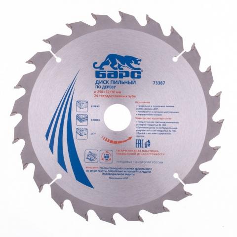 products/Пильный диск по дереву 250 x 32/30 мм, 24 твердосплавных зуба, Барс, 73387