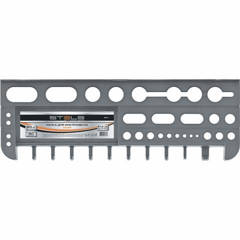 products/Полка для инструмента 47,5 см., серая Stels