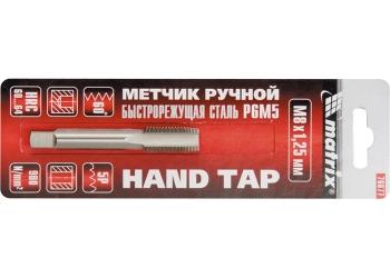 products/Метчик ручной М12 х 1,25 мм, Р6М5 MATRIX