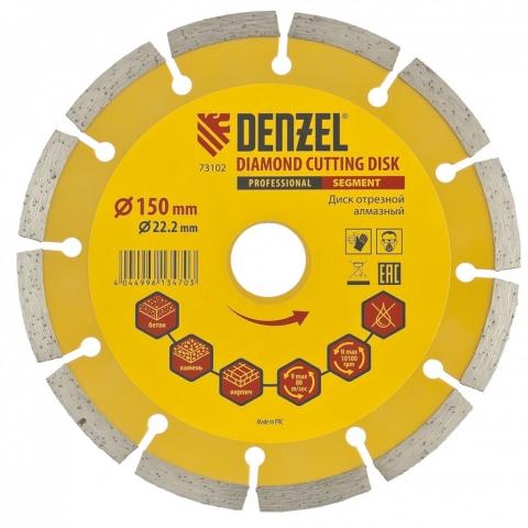 products/Диск алмазный отрезной ф150 х 22,2 мм, Сегментный, сухое резание//Denzel, 73102