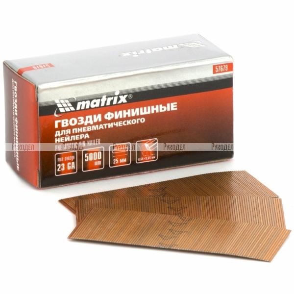 Гвозди финишные (шпильки) 23GA для пневматического нейлера финишного диаметр 0,64 мм длина -25 мм, 5000 шт. MATRIX