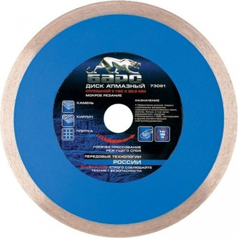 products/Диск алмазный Сплошной ф230х22,2мм, мокрое резание, Барс, арт. 73083
