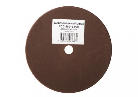 products/ТСС-60013-990 Точильный диск 100*10*3.2мм к аппарату для заточки цепей ТСС-60013, СОЮЗ