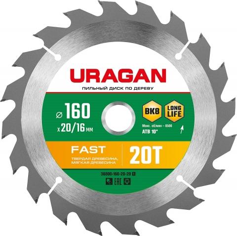 products/URAGAN Fast 160x20/16мм 20Т, диск пильный по дереву 36800-160-20-20_z01