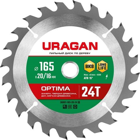 products/URAGAN Optima 165х20/16мм 24Т, диск пильный по дереву 36801-165-20-24_z01