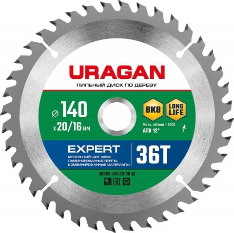 products/URAGAN Expert 140 x 20/16мм 36Т, диск пильный по дереву 36802-140-20-36_z01