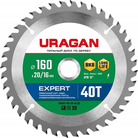 products/URAGAN Expert 160 x 20/16мм 40Т, диск пильный по дереву 36802-160-20-40_z01